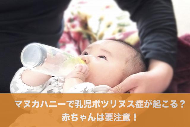 乳児ボツリヌス症がマヌカハニーで起こる?赤ちゃんは要注意!